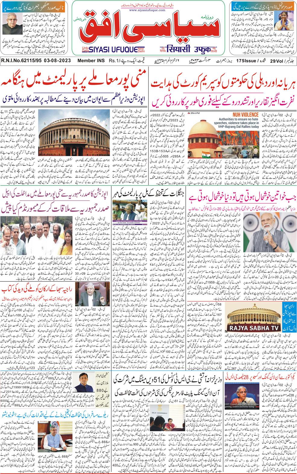 Siyasi Ufuque Urdu Daily Delhi